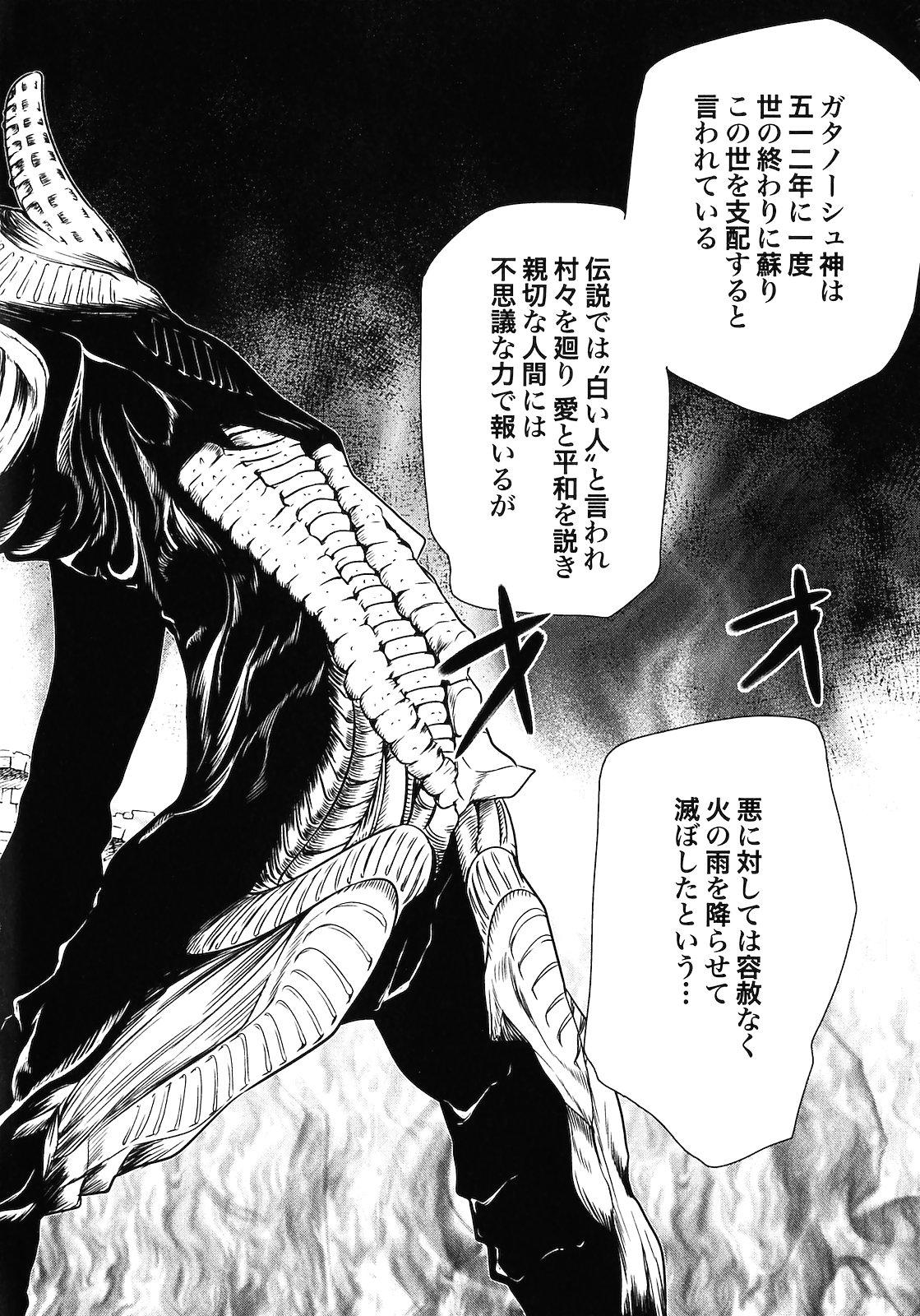 Makyo no Shanana Vol.02 95