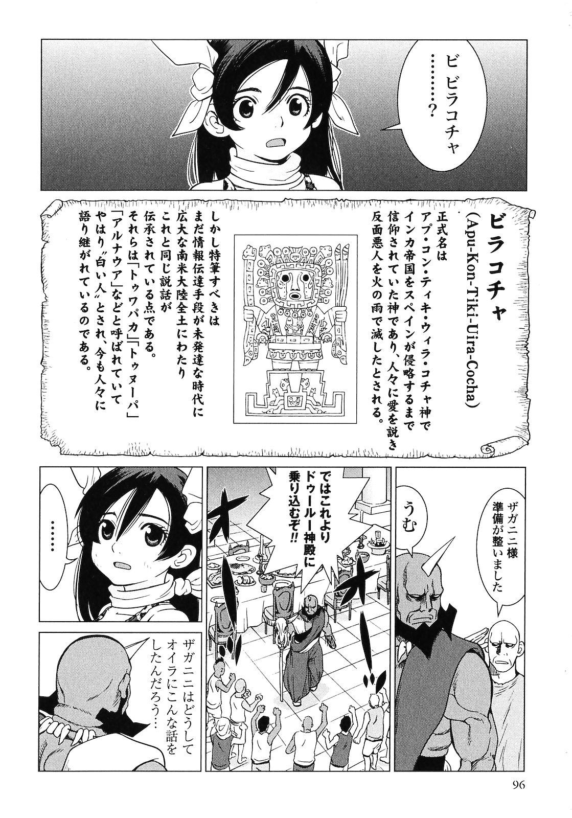 Makyo no Shanana Vol.02 97