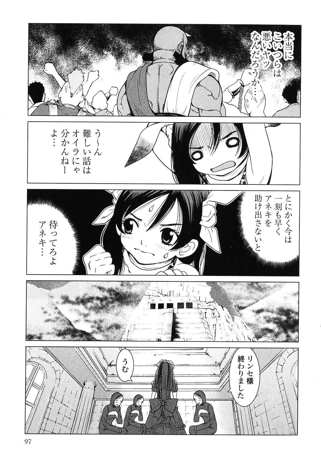 Makyo no Shanana Vol.02 98
