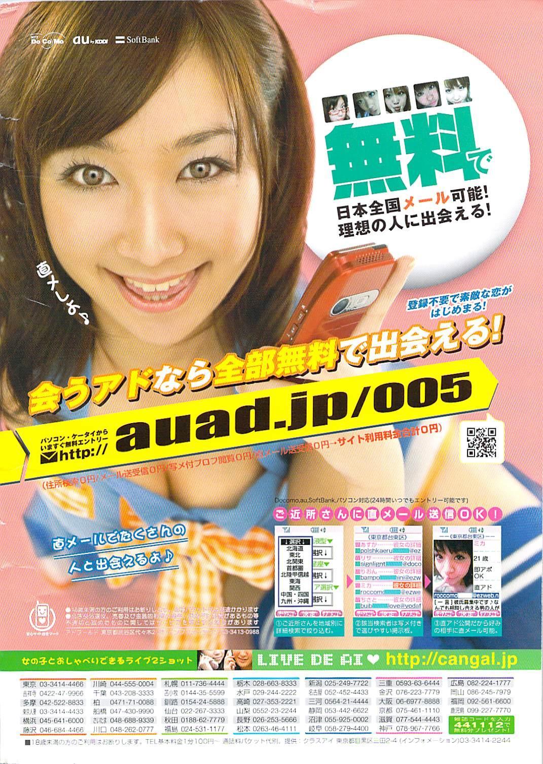 Namaiki! 2008-02 1
