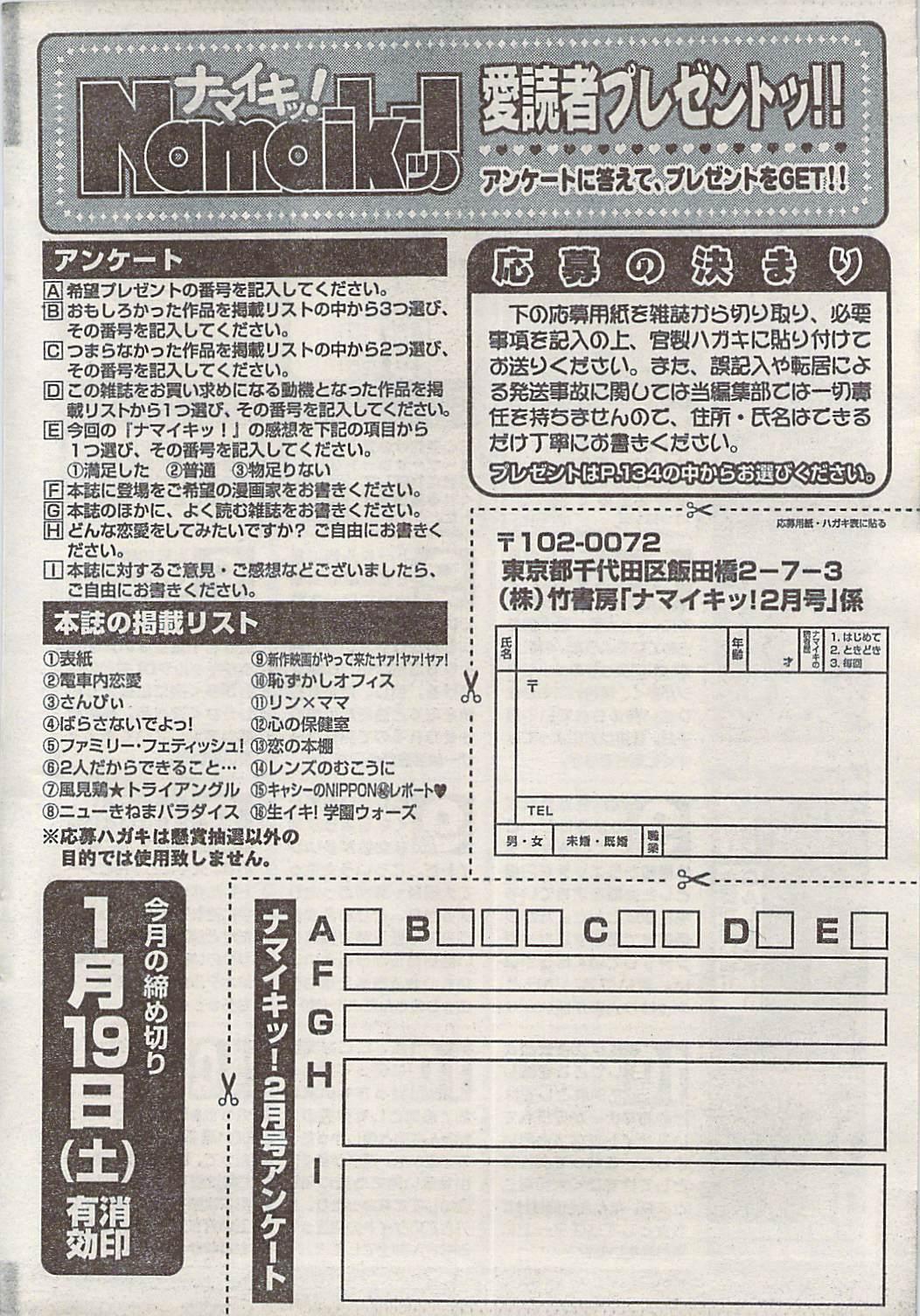 Namaiki! 2008-02 245