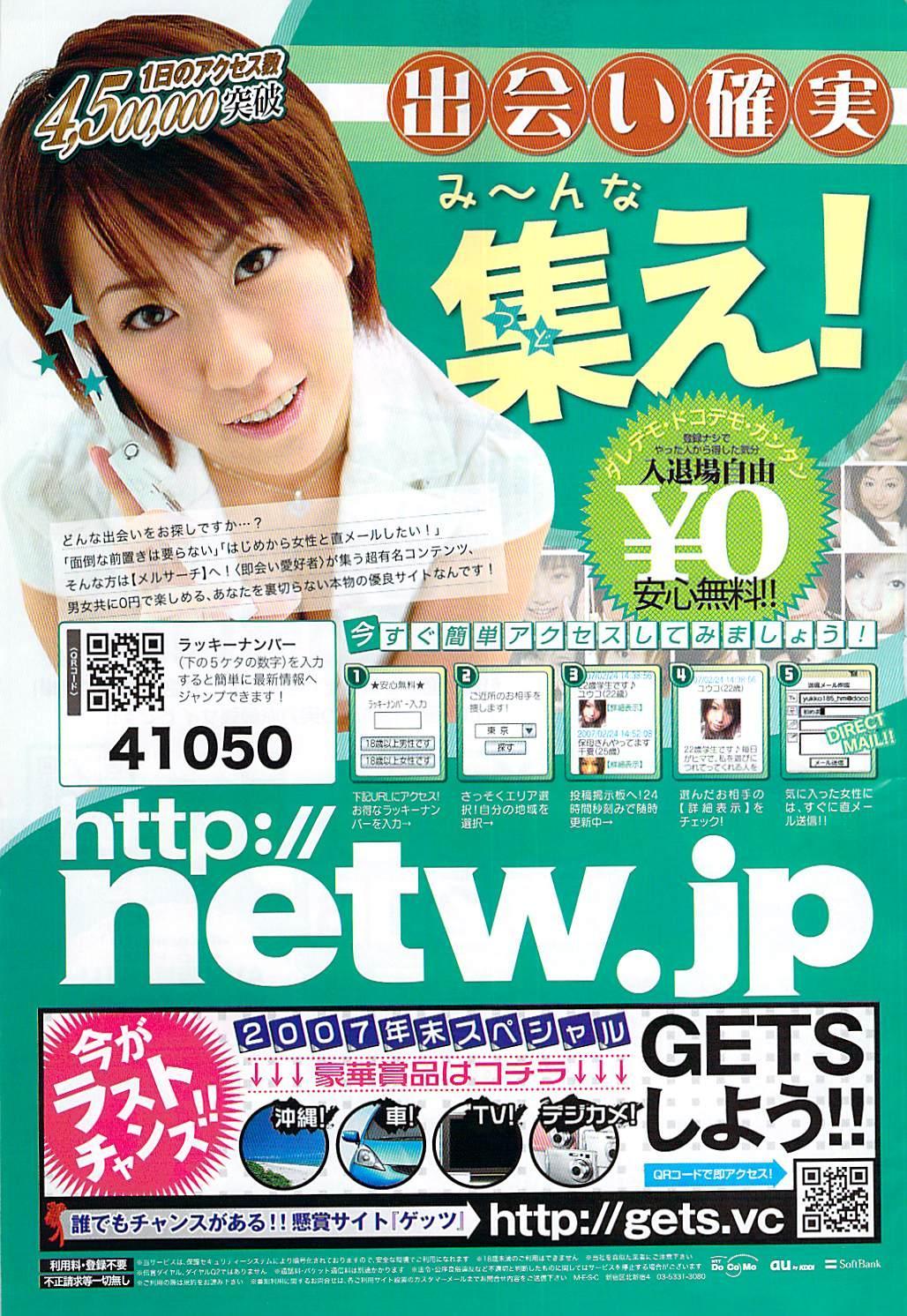 Namaiki! 2008-02 256