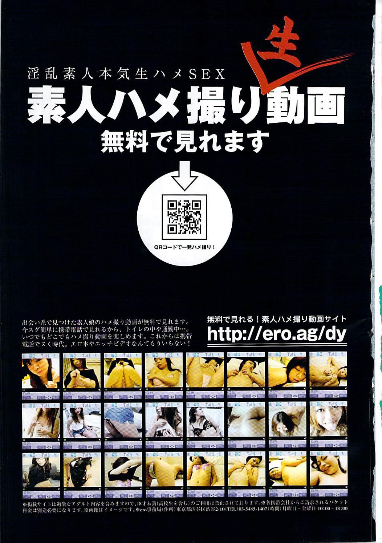 Namaiki! 2008-02 258