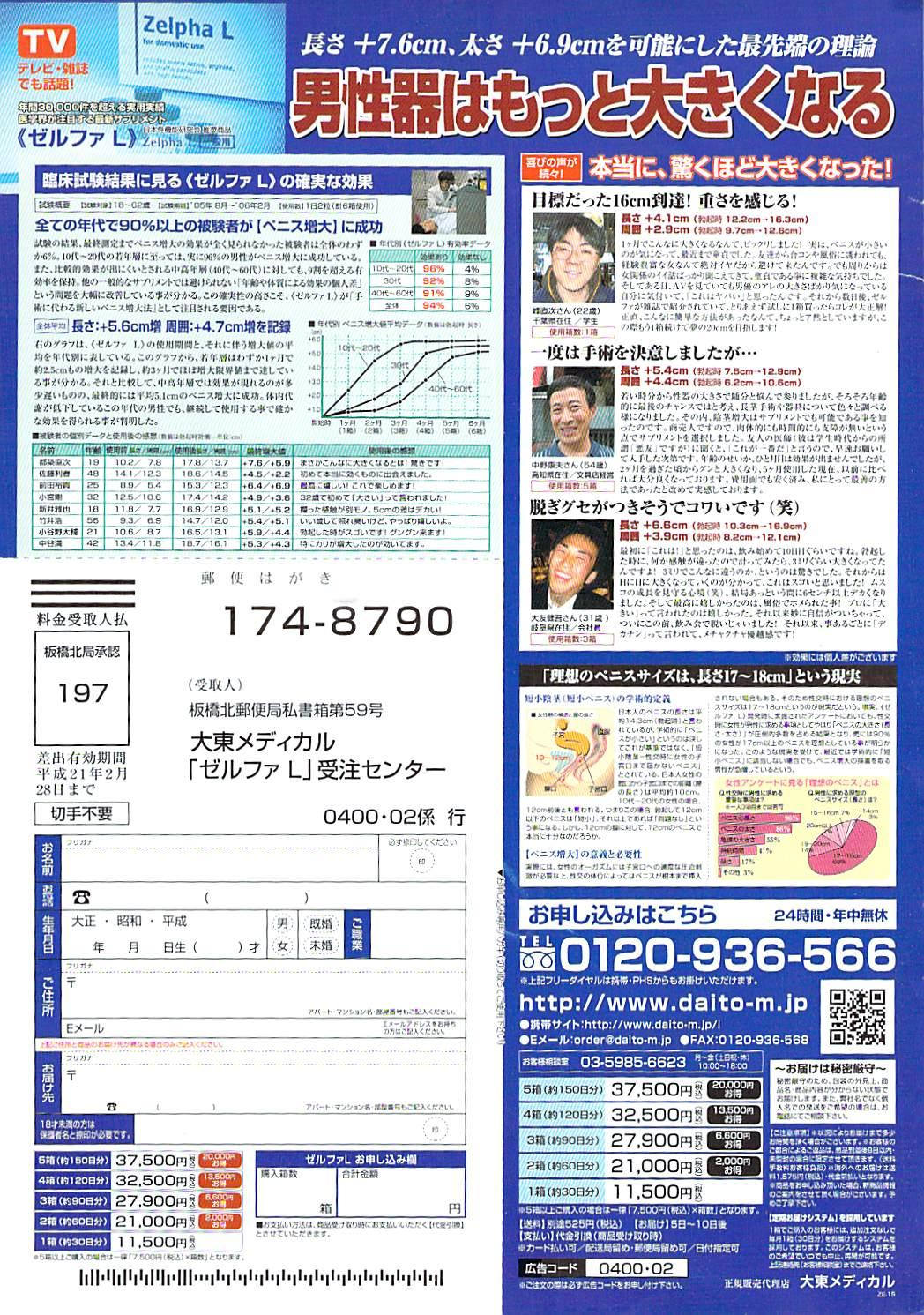 Namaiki! 2008-02 264