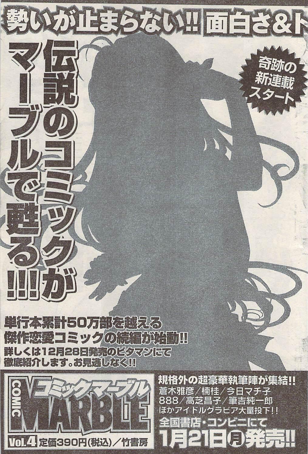 Namaiki! 2008-02 78