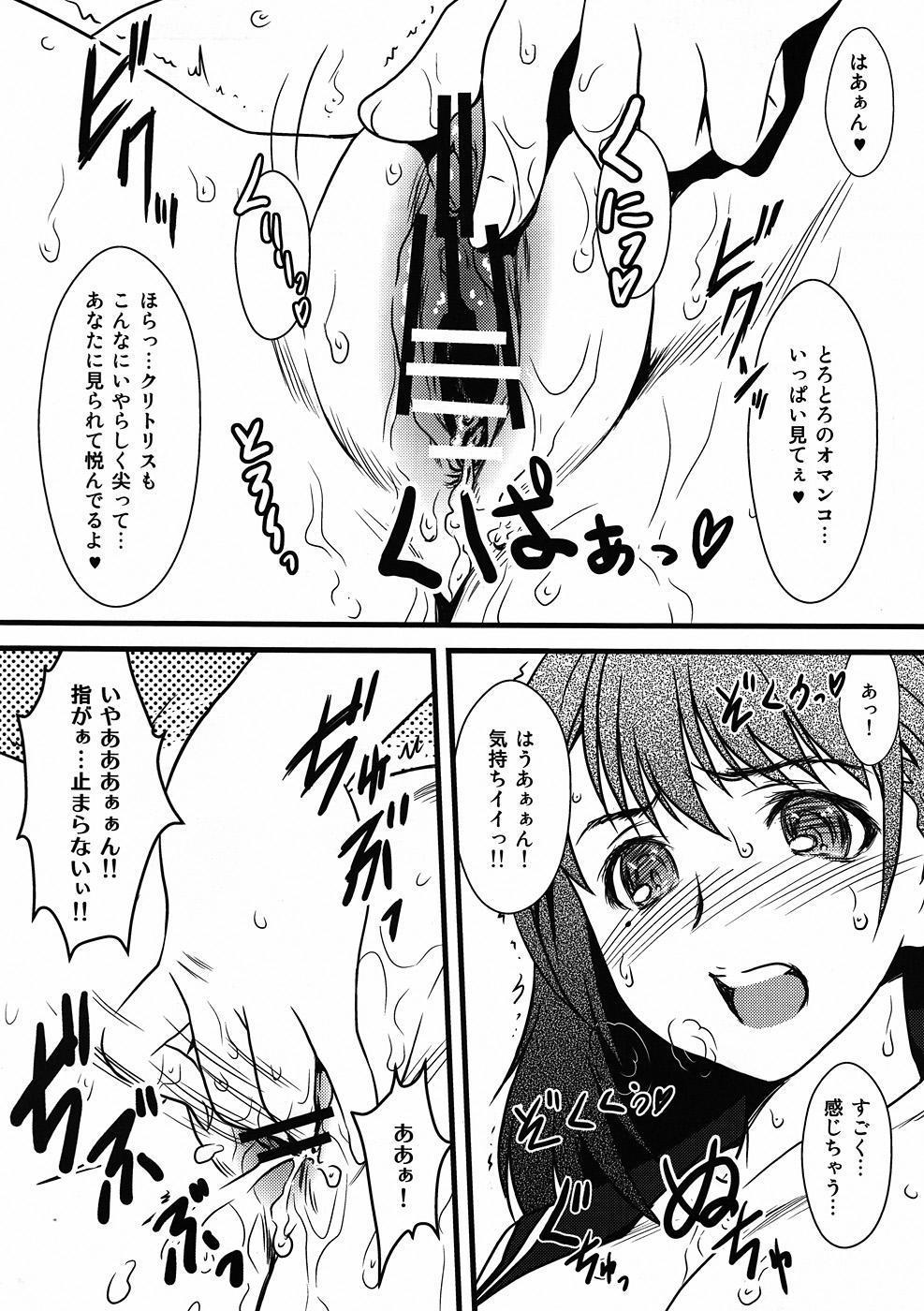 Yorokobi no Kuni Vol.13 Erosou de Erokunai Wake ga nai! Mono Sugoku Eroi Nene-san! 12