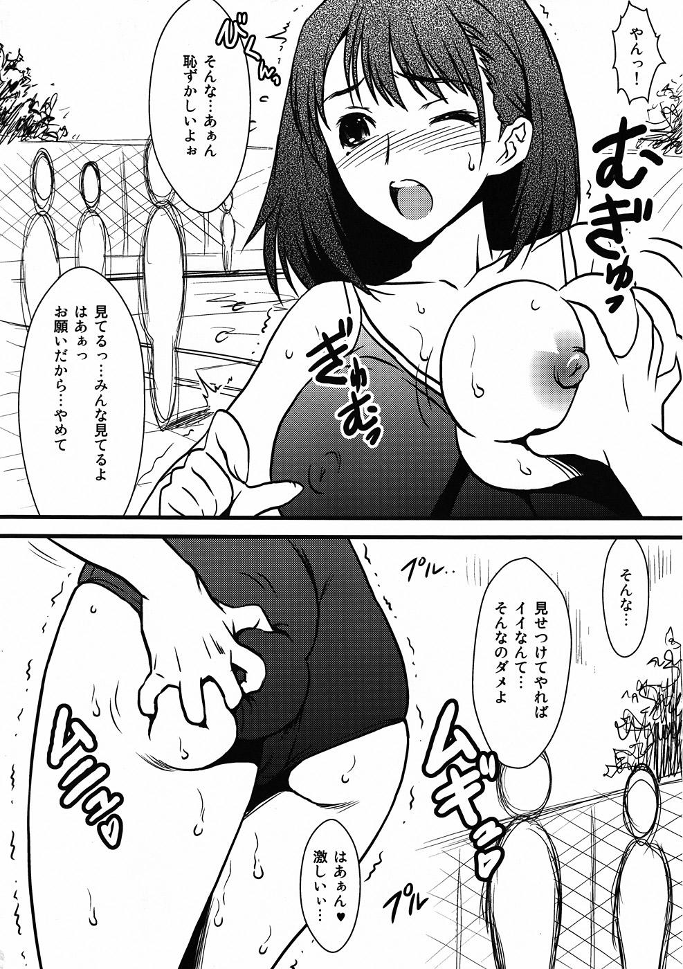 Yorokobi no Kuni Vol.13 Erosou de Erokunai Wake ga nai! Mono Sugoku Eroi Nene-san! 2