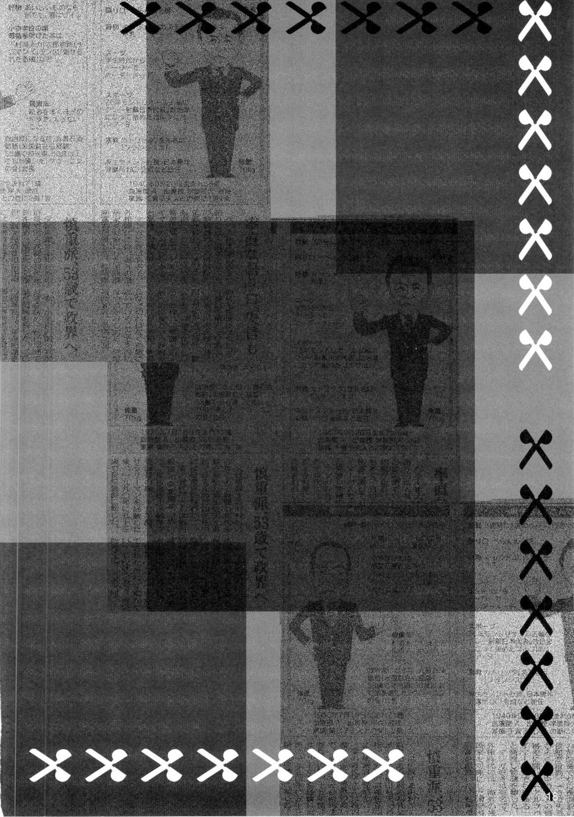 Boku no Kanojo X 16