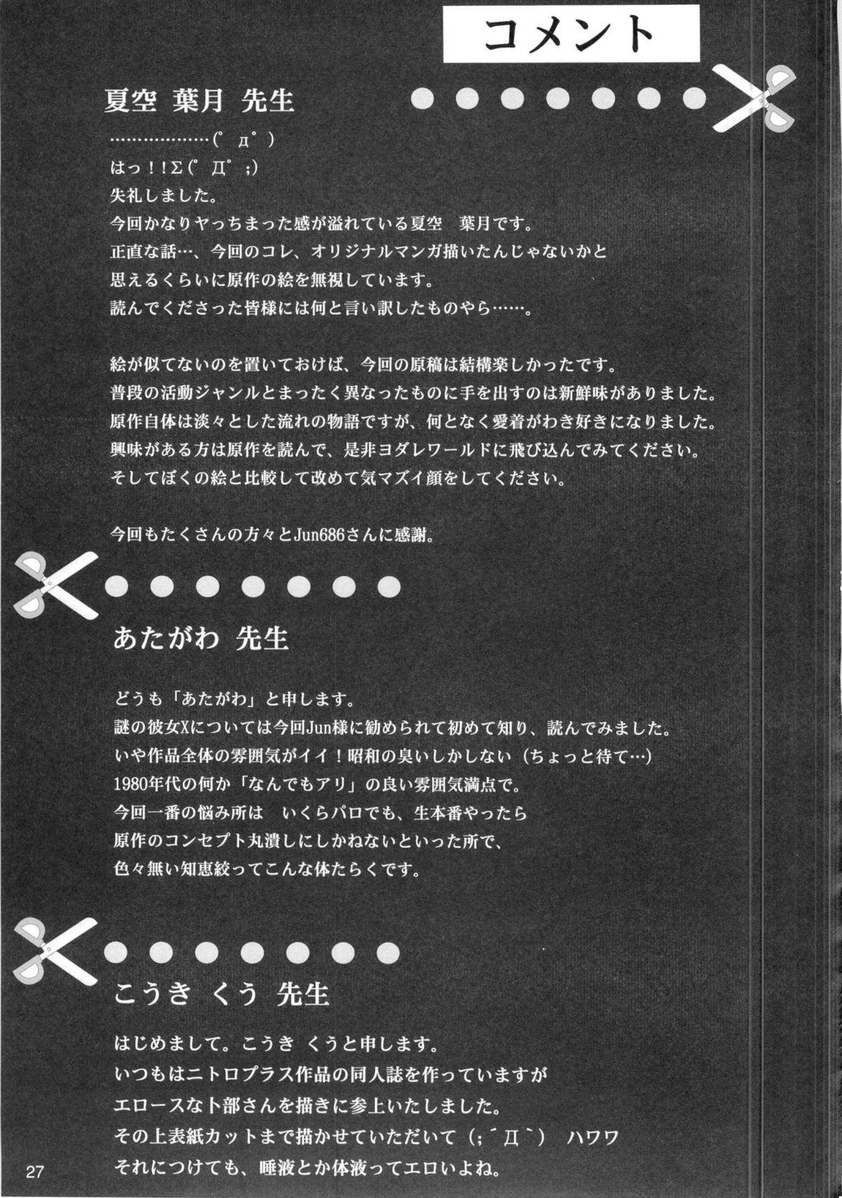 Boku no Kanojo X 25