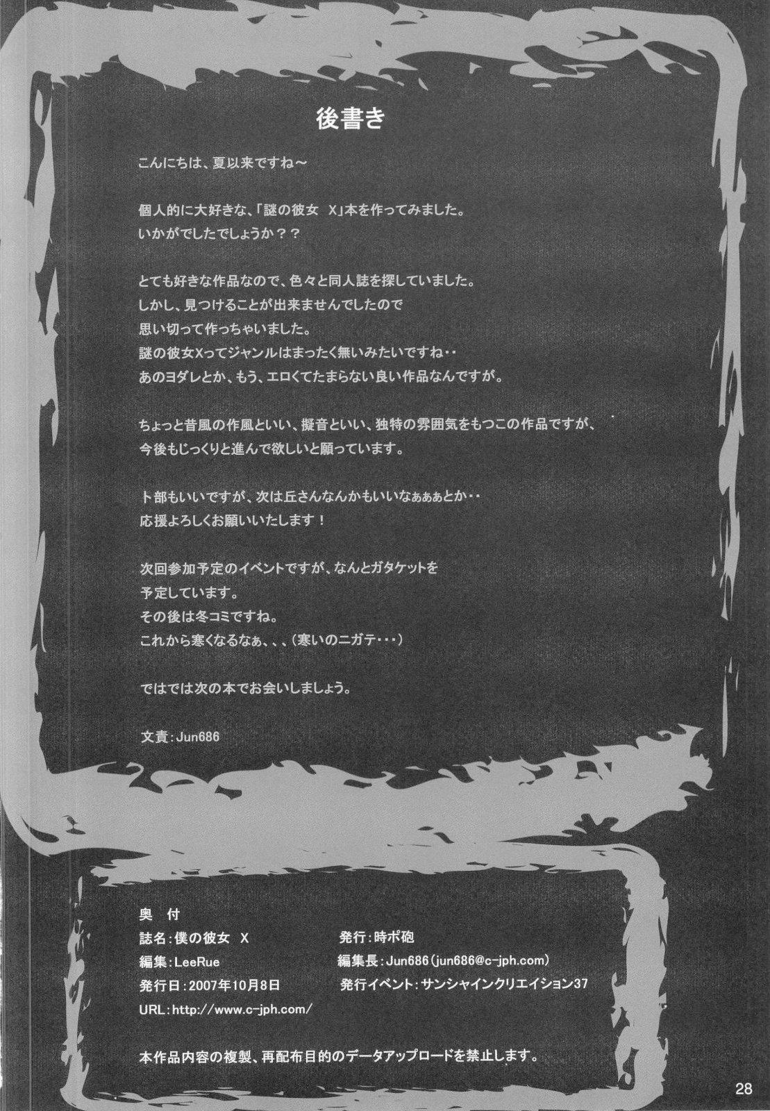 Boku no Kanojo X 26