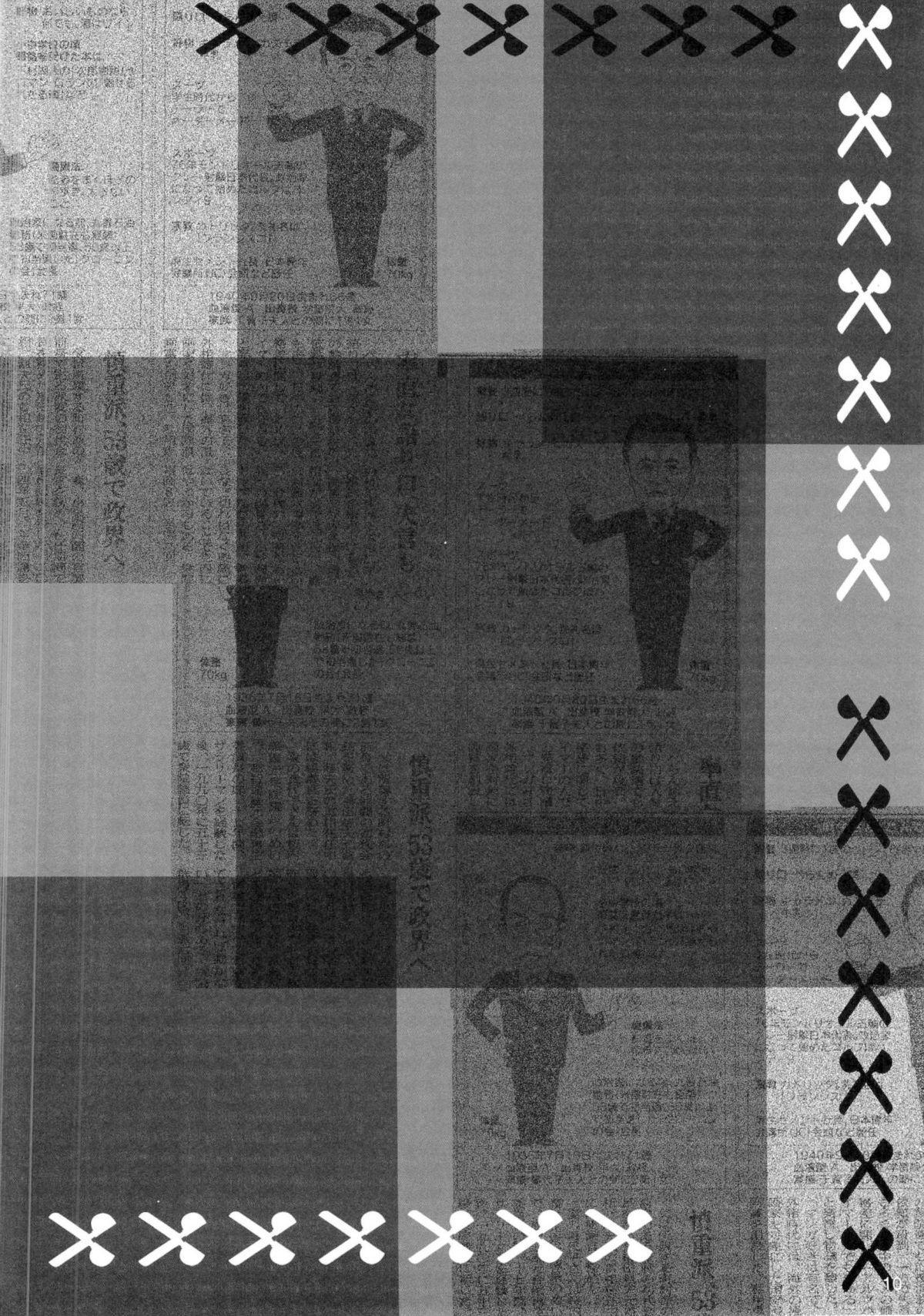 Boku no Kanojo X 8