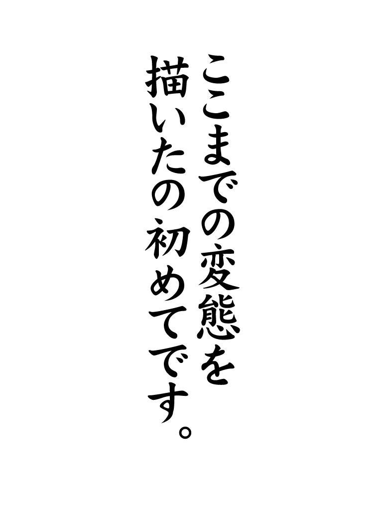 Kaidan Shoujo Kayoubi 19