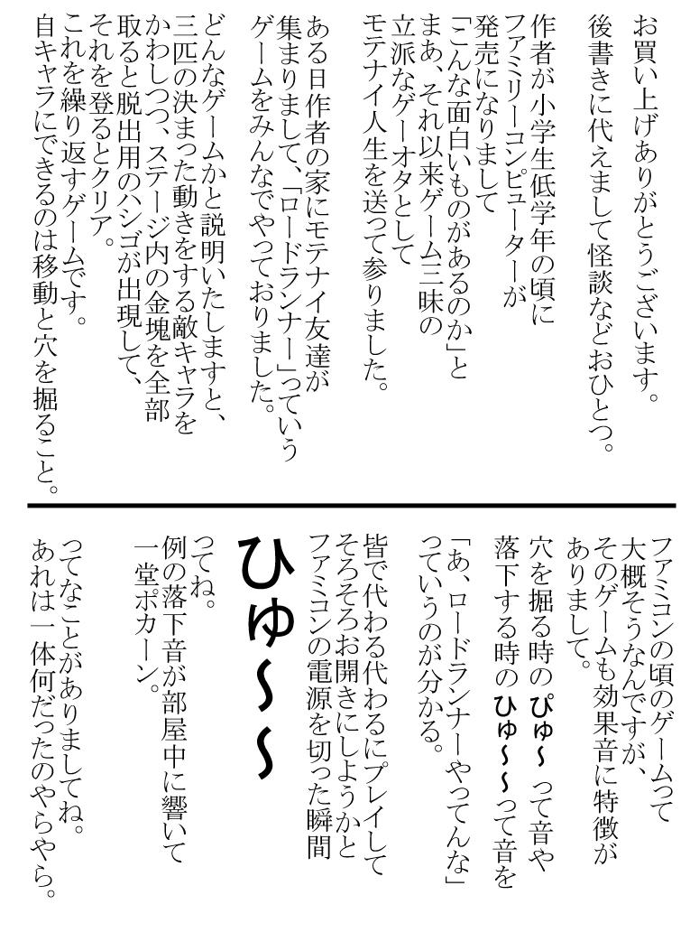 Kaidan Shoujo Kayoubi 20