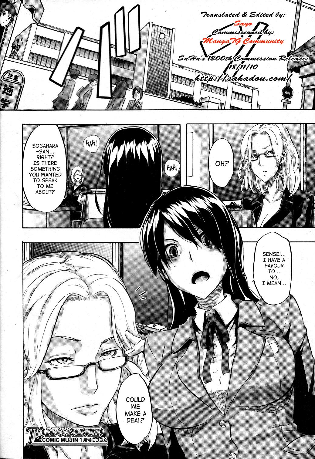 Onnanoko ni Natte   Becoming a Girl 62