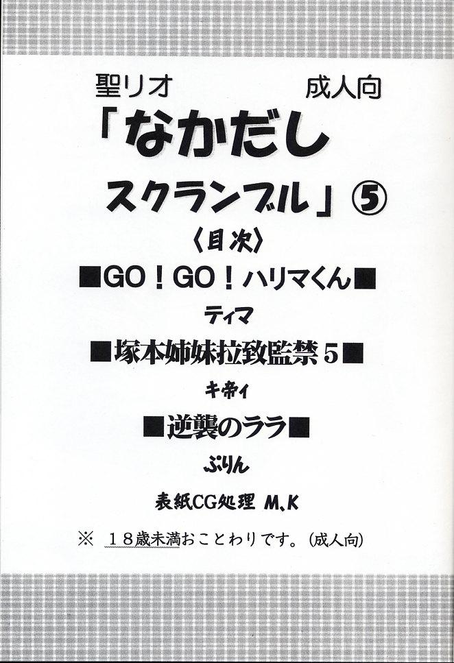 Nakadashi Scramble 5 1