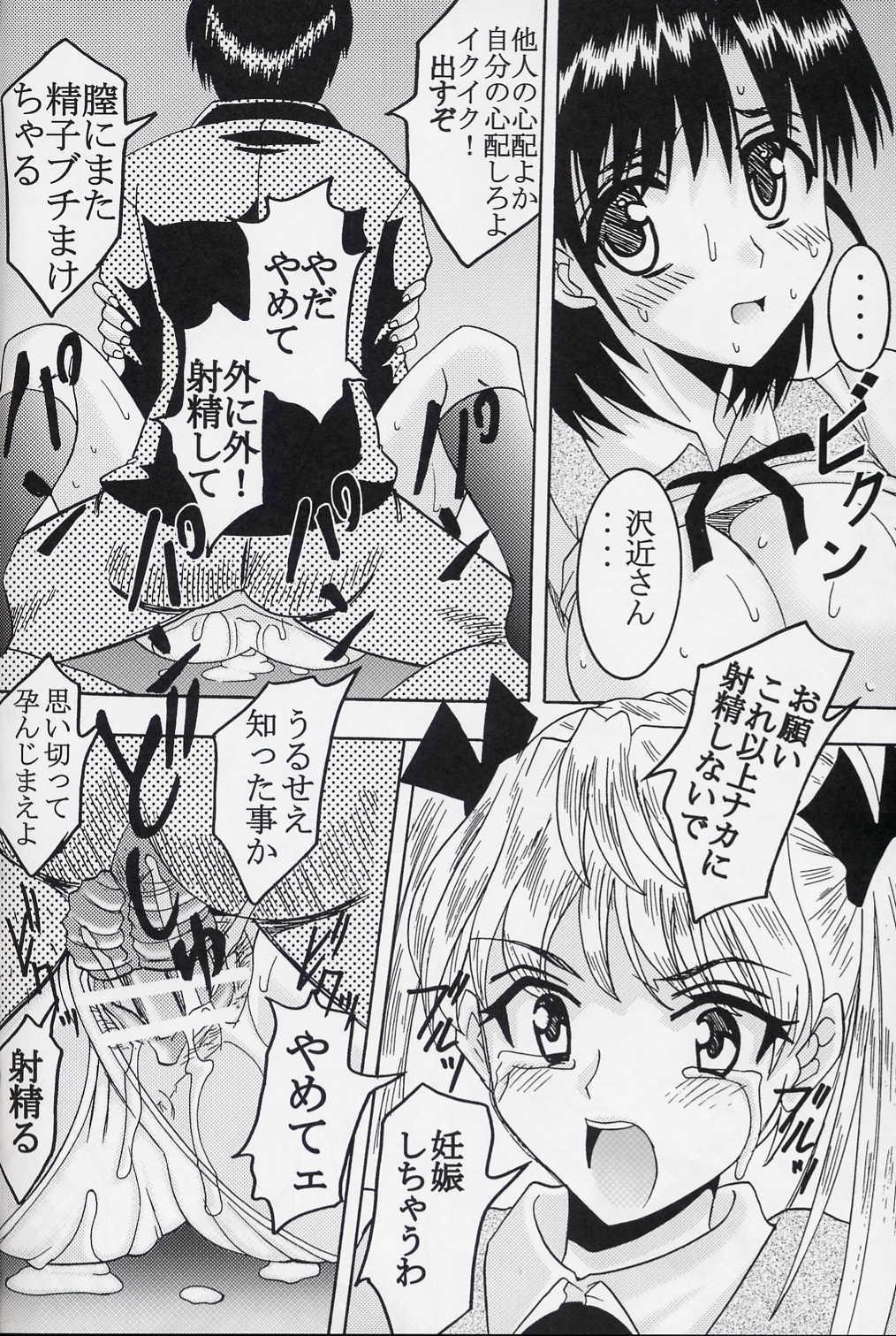 Nakadashi Scramble 5 20