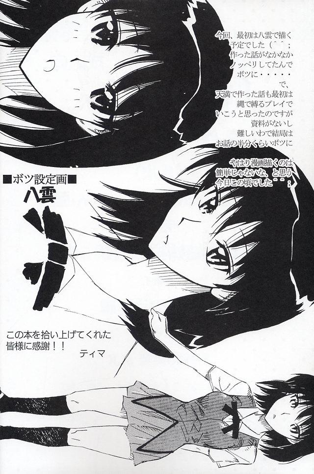 Nakadashi Scramble 5 2