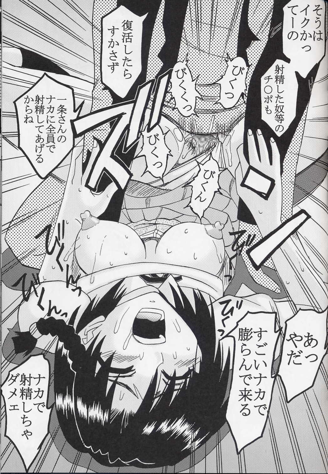 Nakadashi Scramble 5 35
