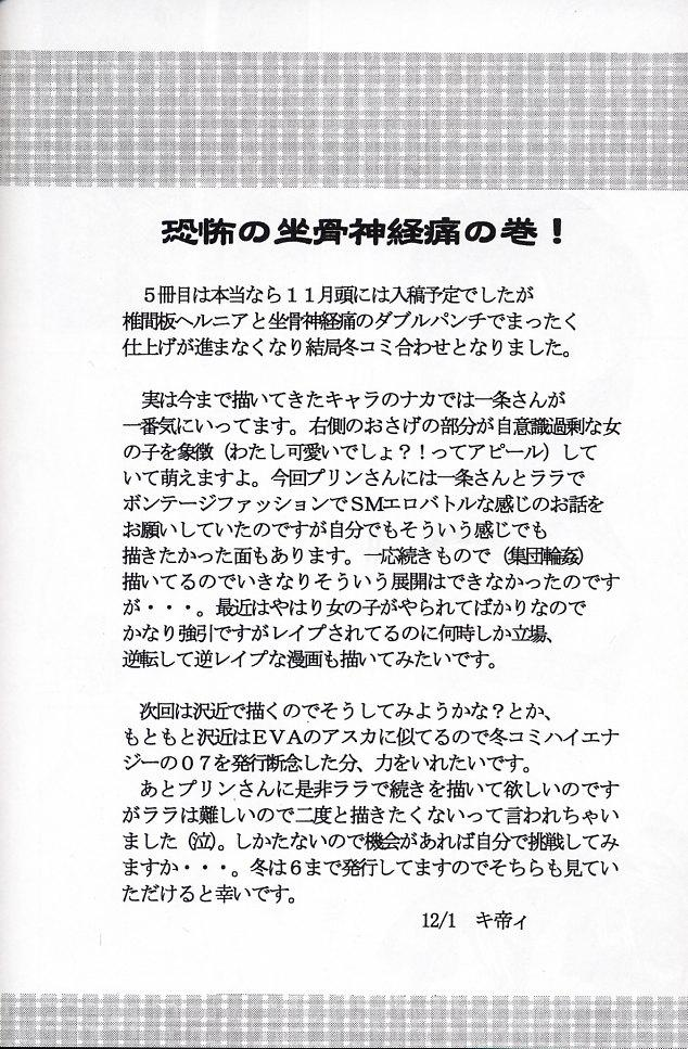 Nakadashi Scramble 5 44