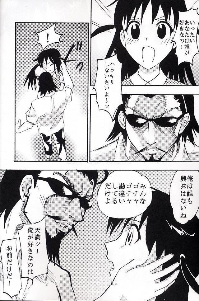 Nakadashi Scramble 5 4