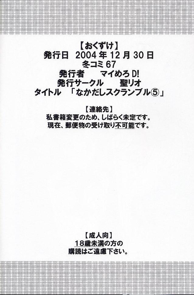 Nakadashi Scramble 5 56