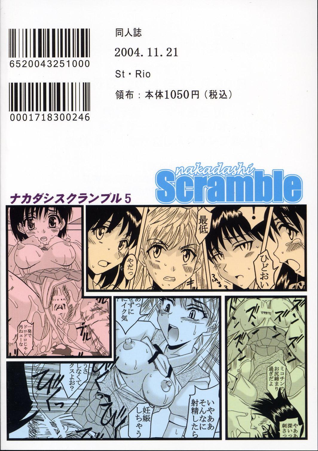 Nakadashi Scramble 5 57