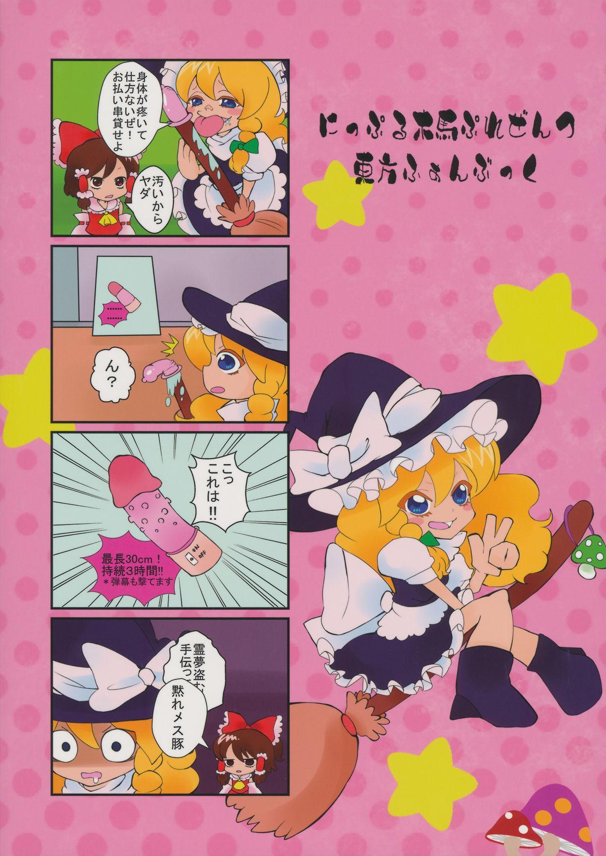 Marisa no Dokidoki Ascension 31