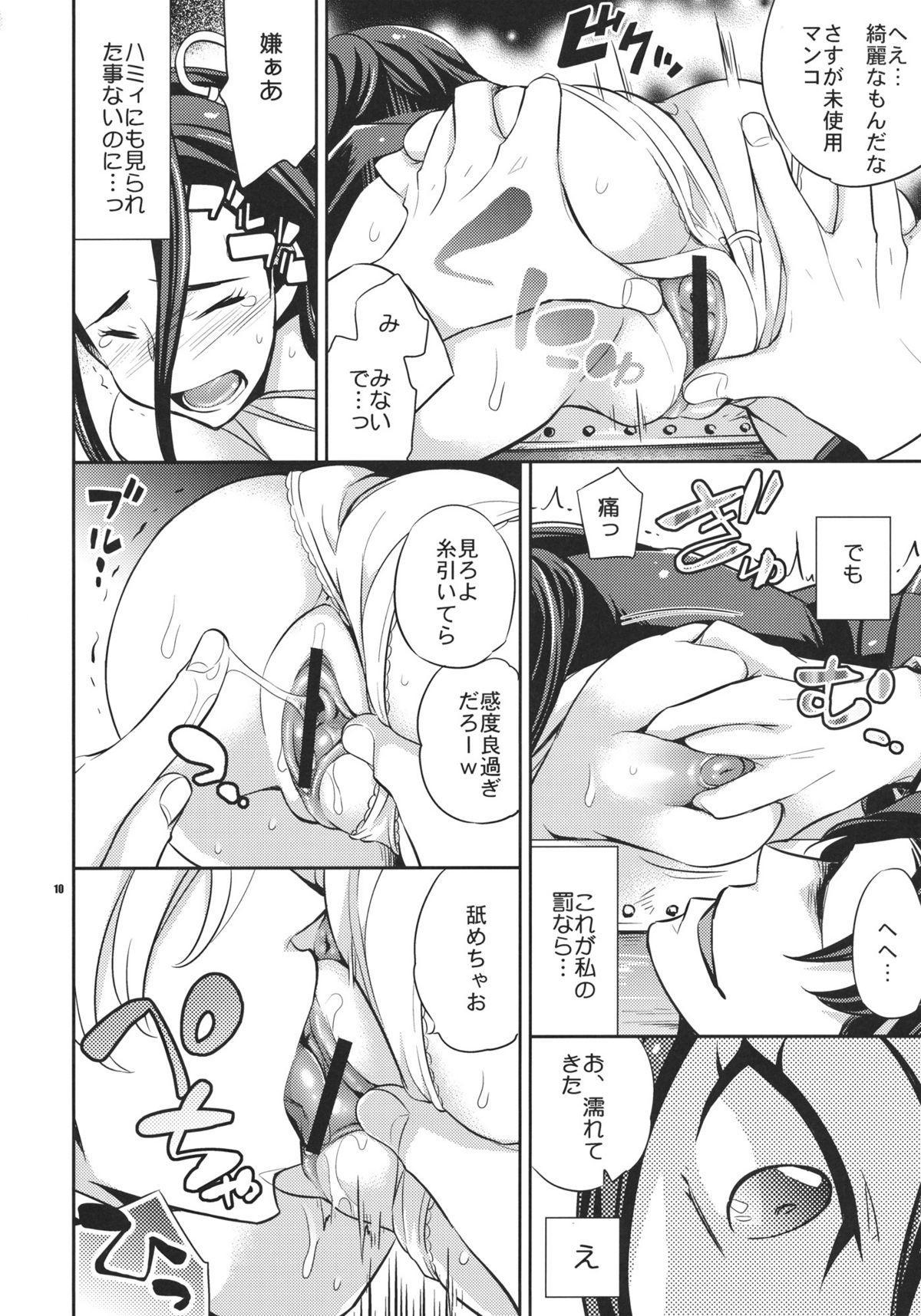 Sweet Punishment 8
