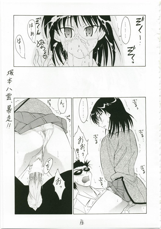 Shuukan Seinen Magazine 9