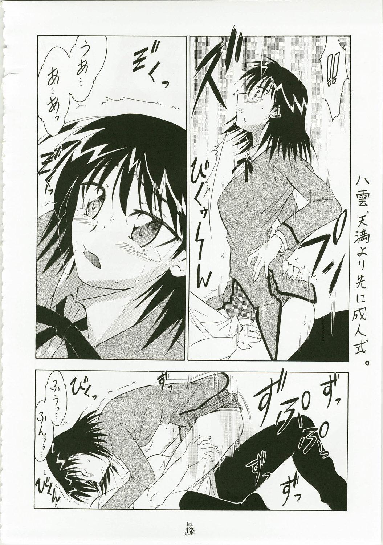 Shuukan Seinen Magazine 10