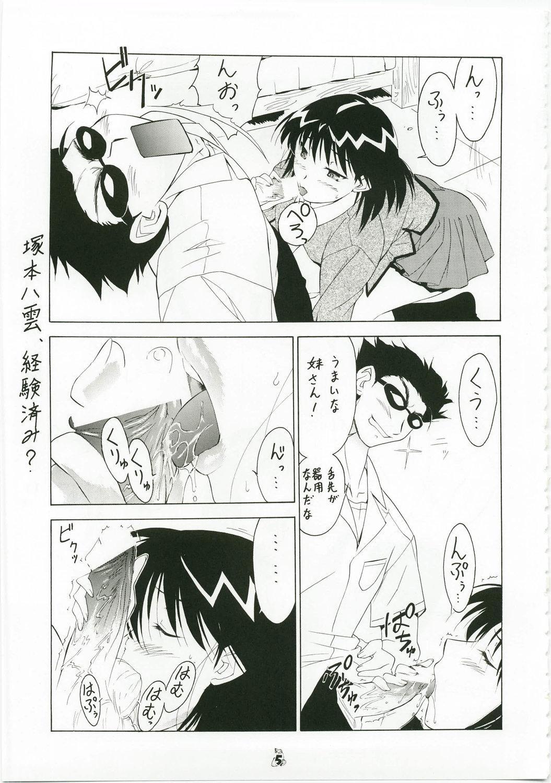 Shuukan Seinen Magazine 3