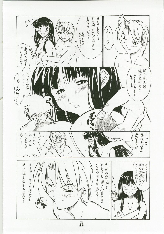 Shuukan Seinen Magazine 62