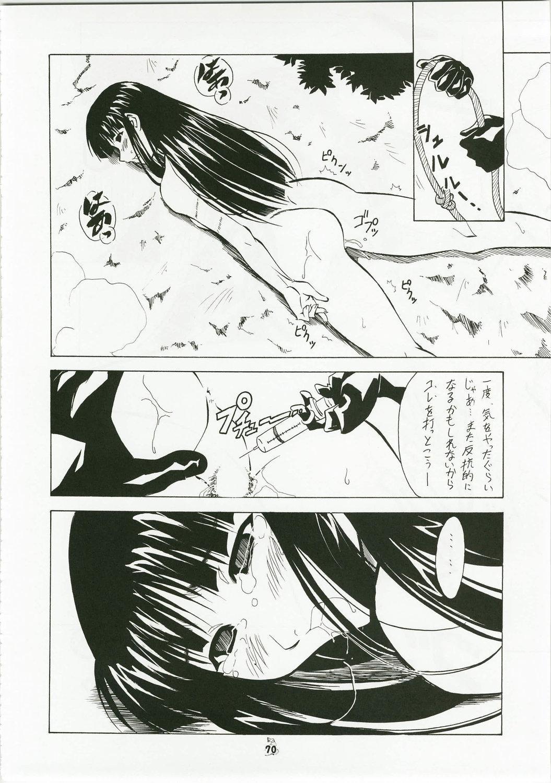 Shuukan Seinen Magazine 68