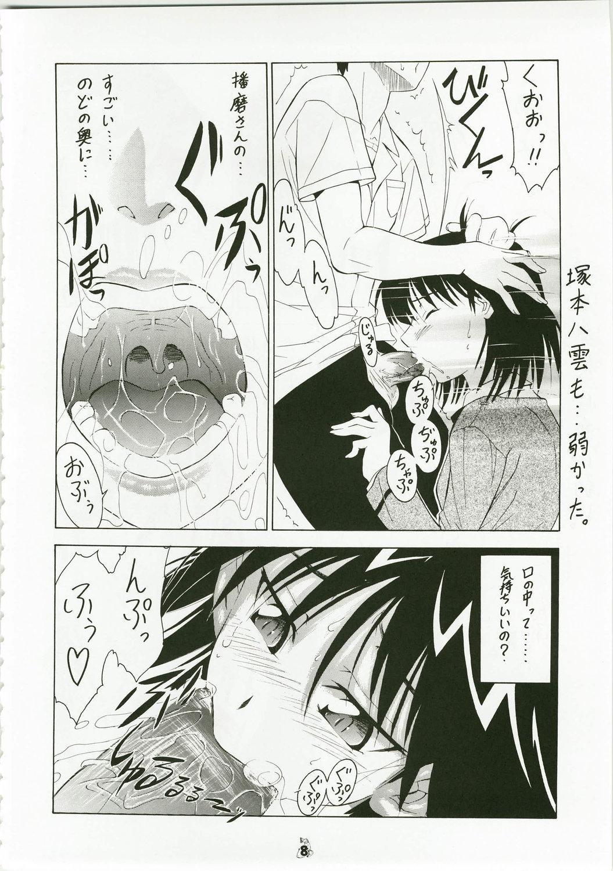 Shuukan Seinen Magazine 6