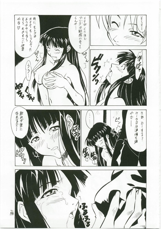 Shuukan Seinen Magazine 73