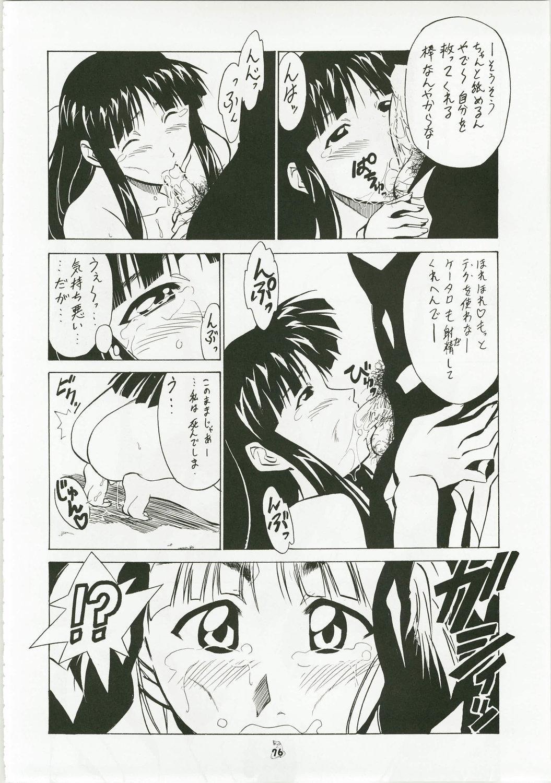 Shuukan Seinen Magazine 74
