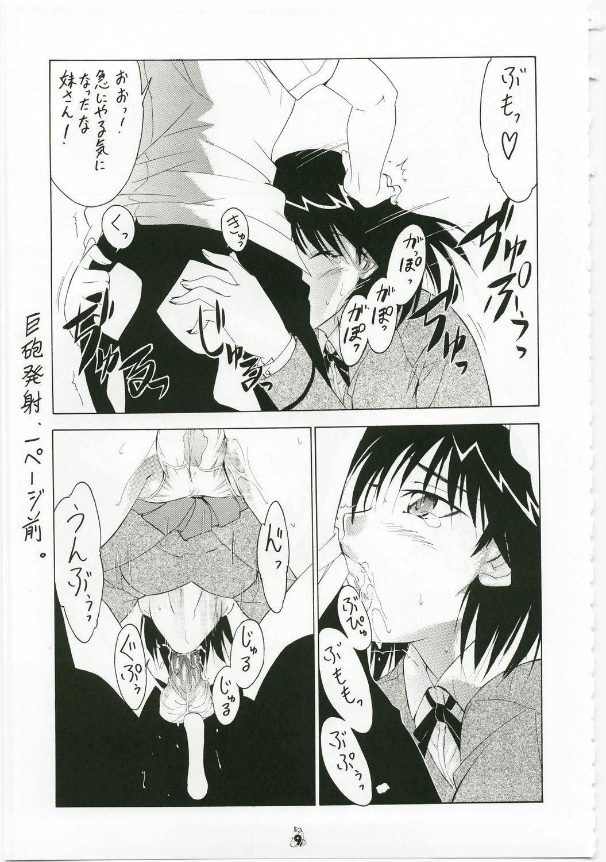 Shuukan Seinen Magazine 7