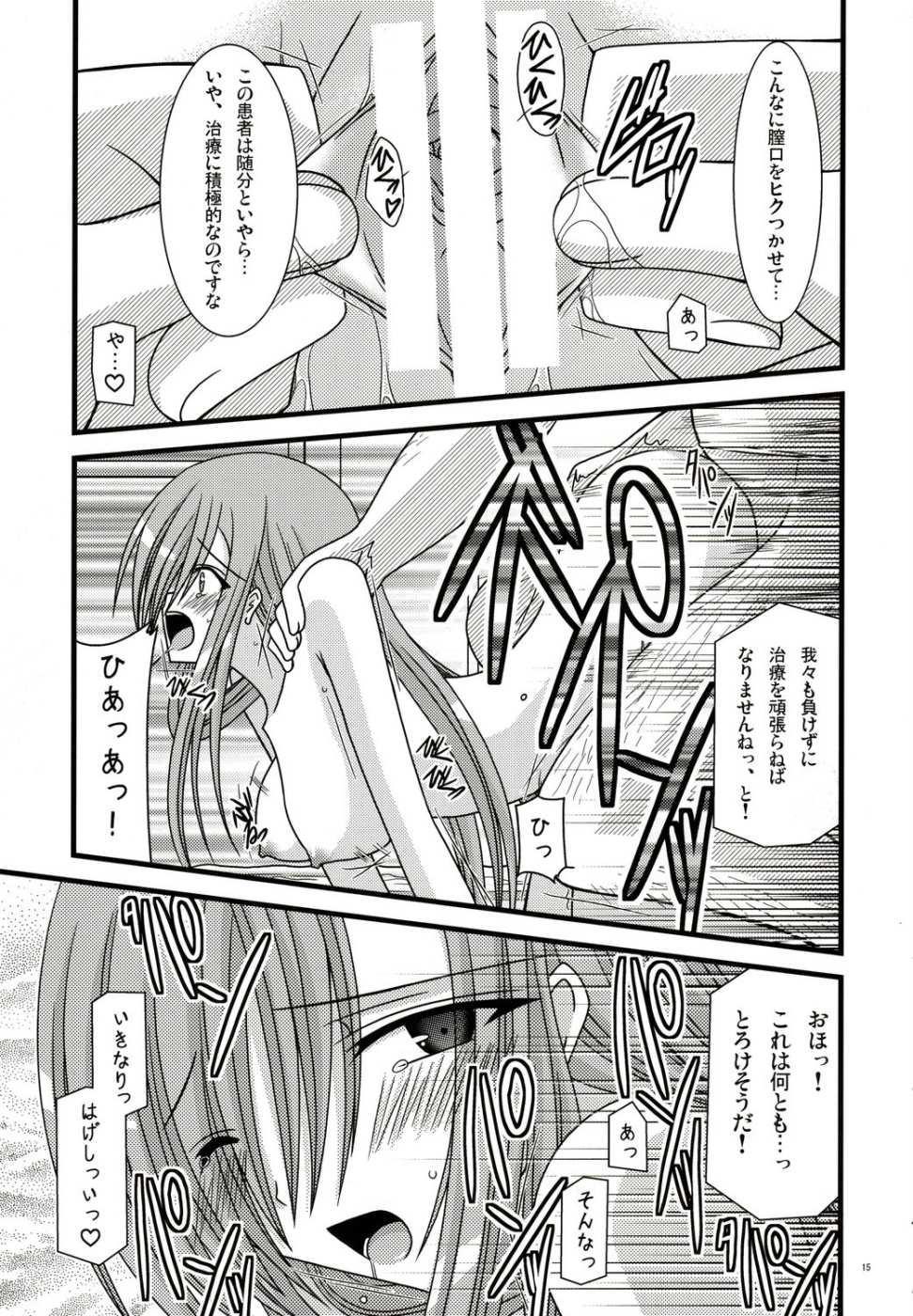 Kanjuku Melon 13