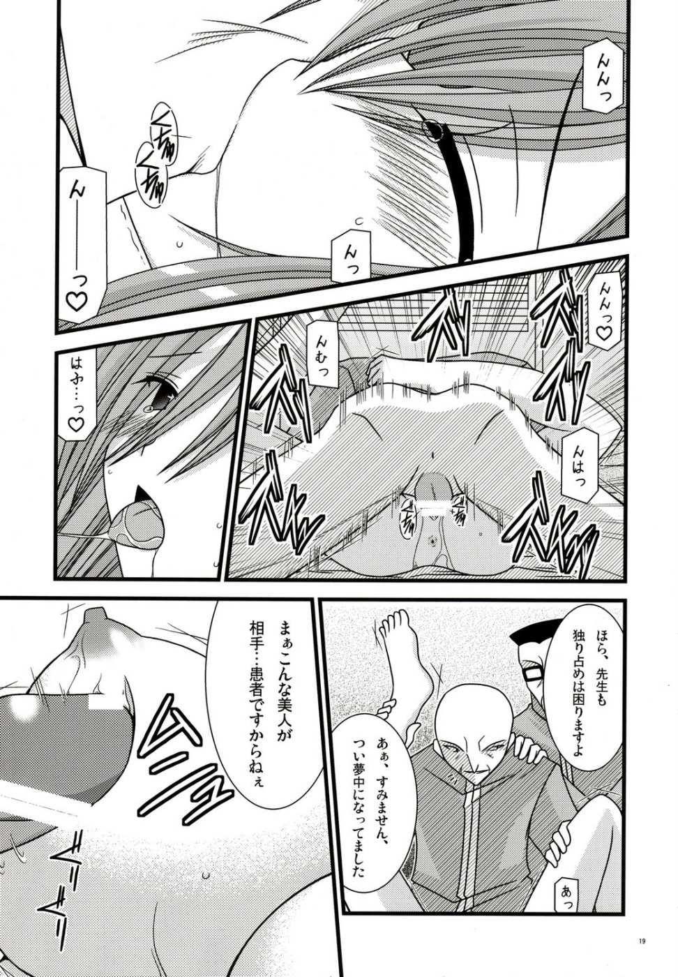 Kanjuku Melon 17