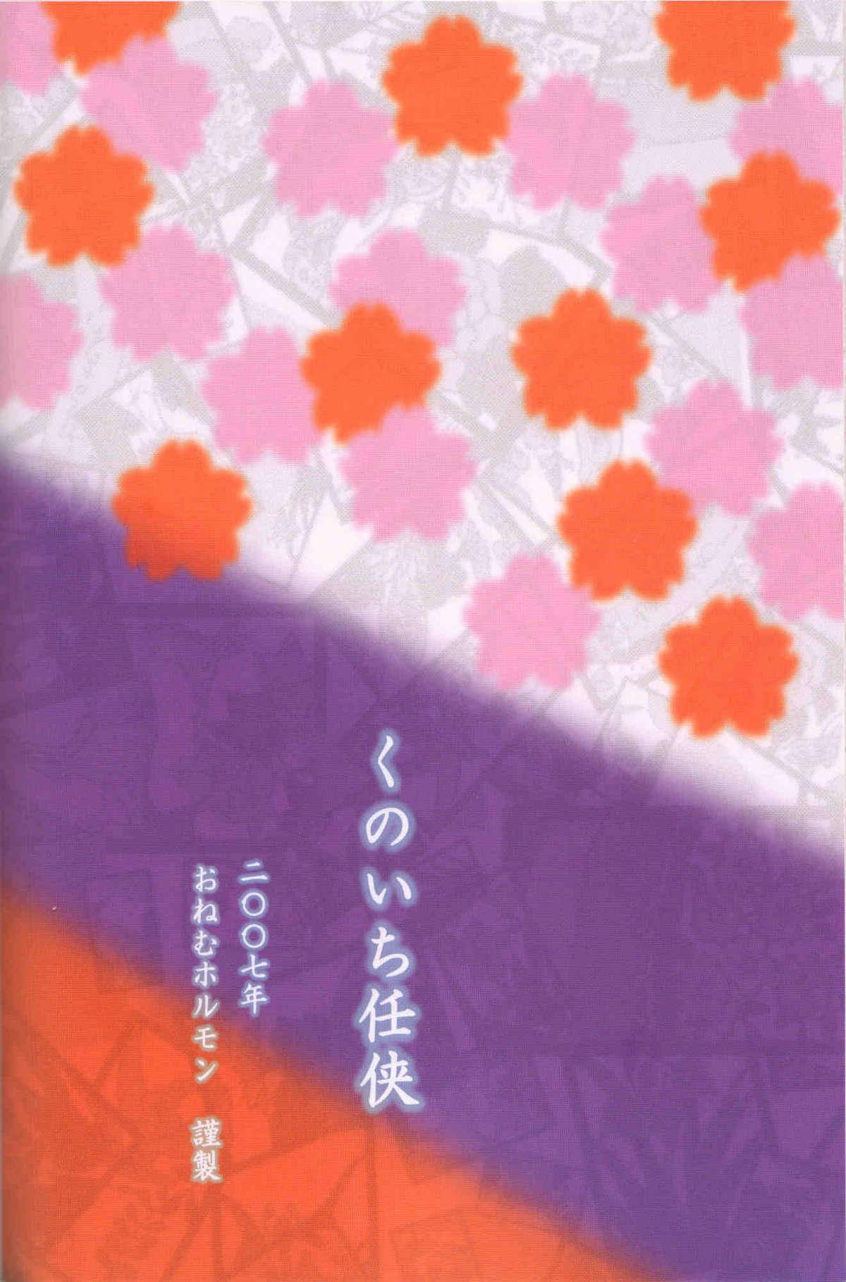 Kunoichi Ninkyou | Kunoichi Chivalry 25