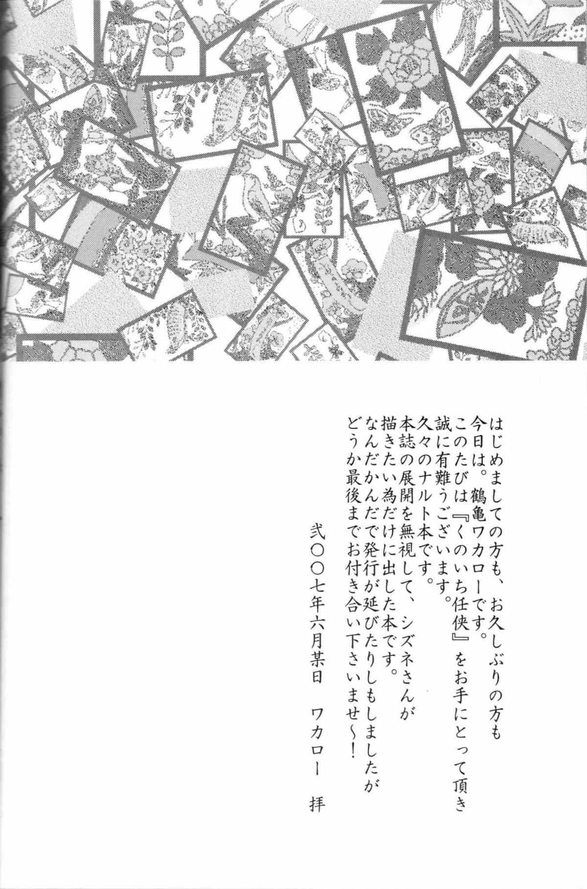 Kunoichi Ninkyou | Kunoichi Chivalry 2