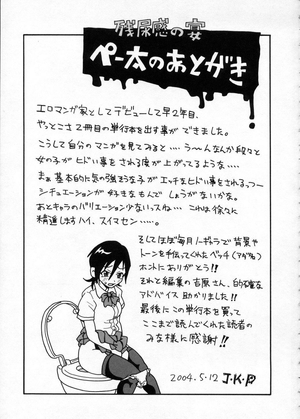 Chou Monzetsu Curriculum 168