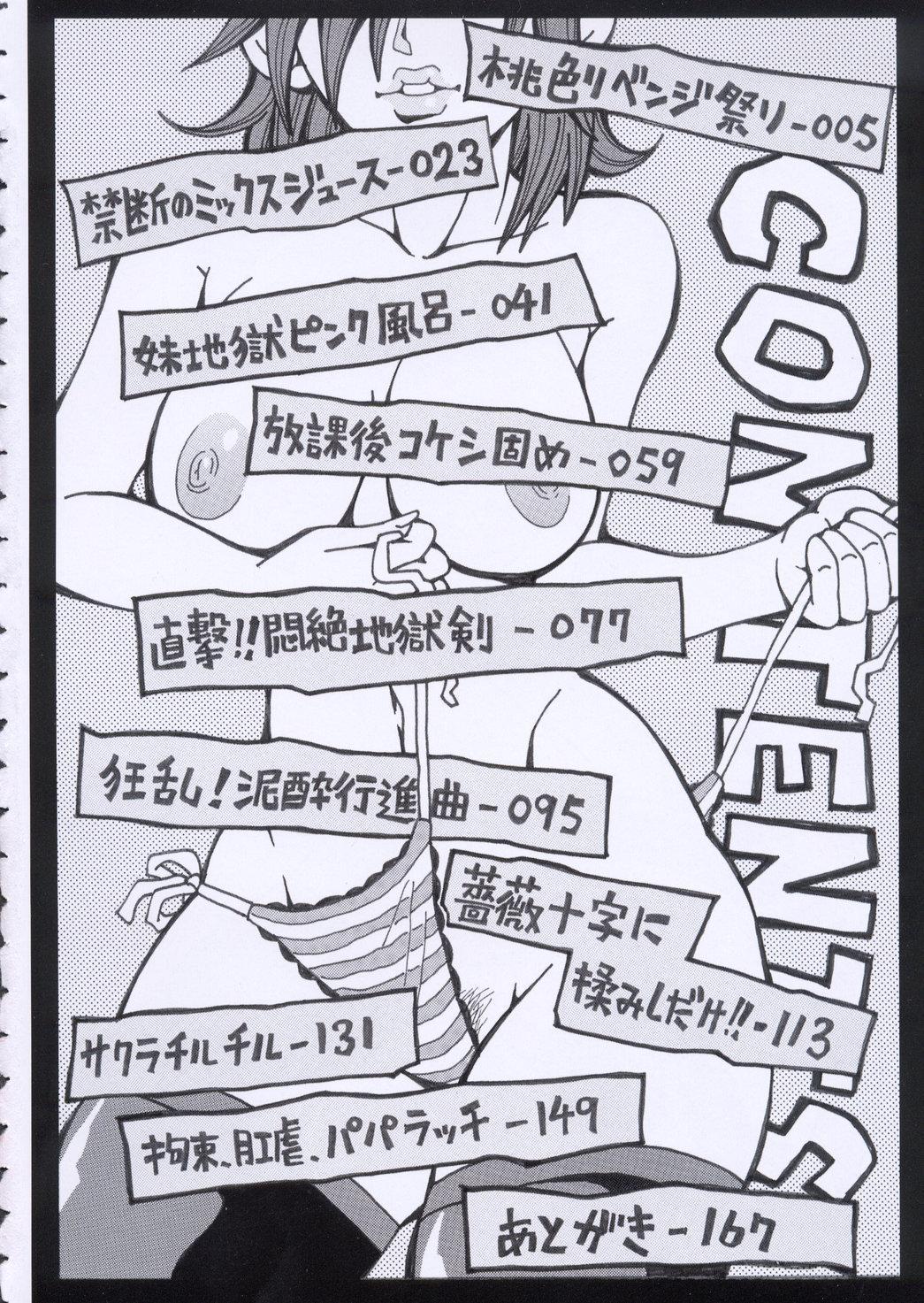 Chou Monzetsu Curriculum 3