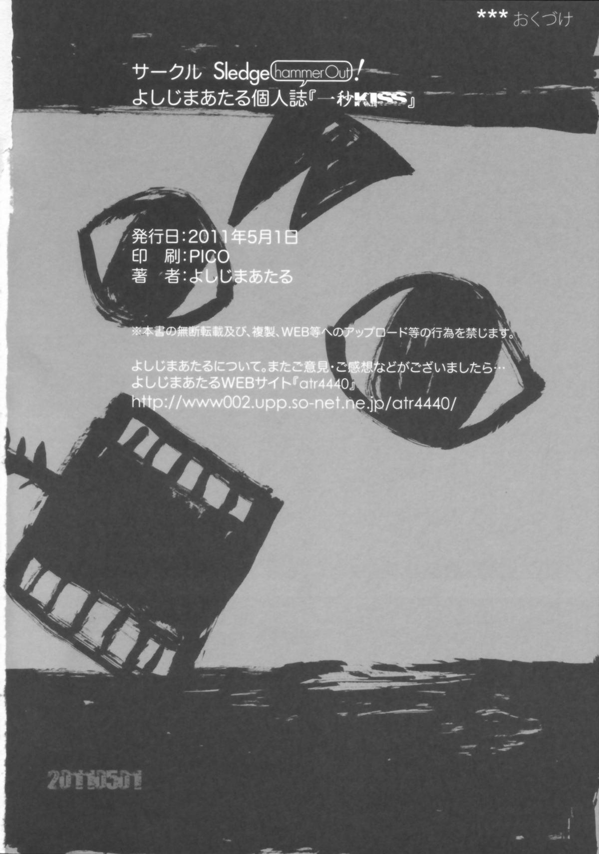 Ichibyou Kiss 13