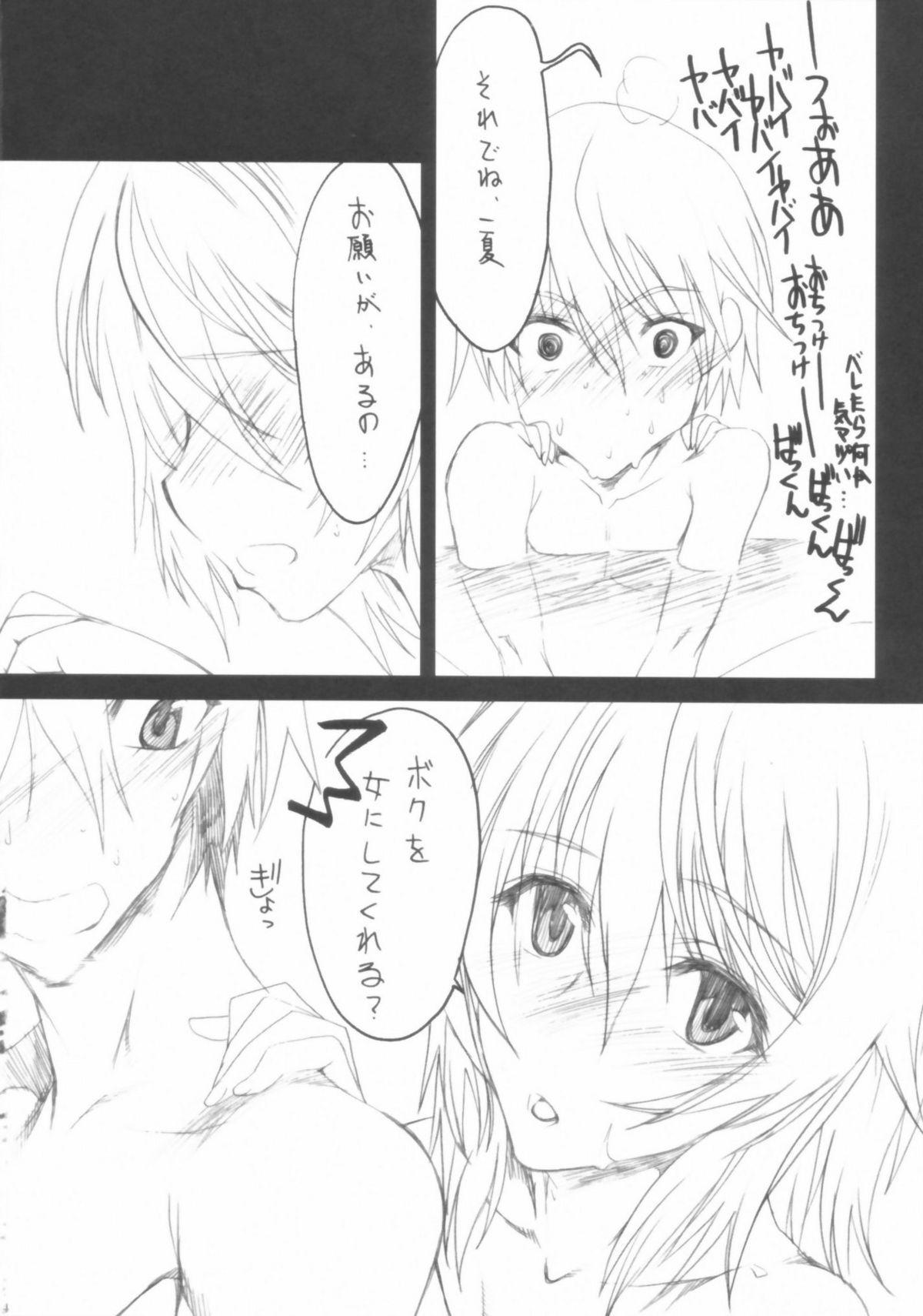 Ichibyou Kiss 3