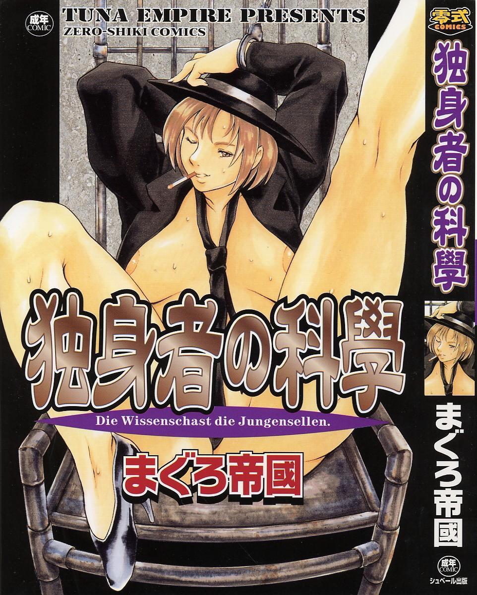 Dokushinsha no Kagaku 0