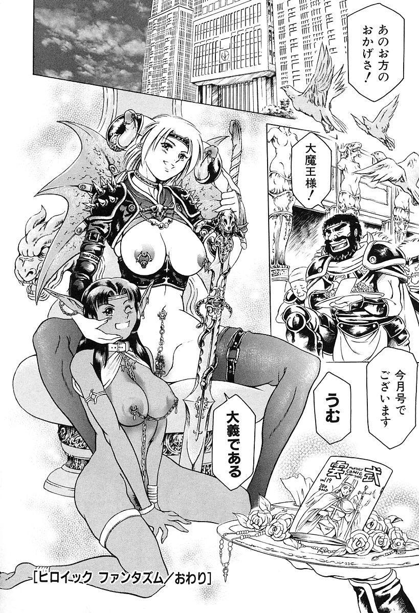 Dokushinsha no Kagaku 99