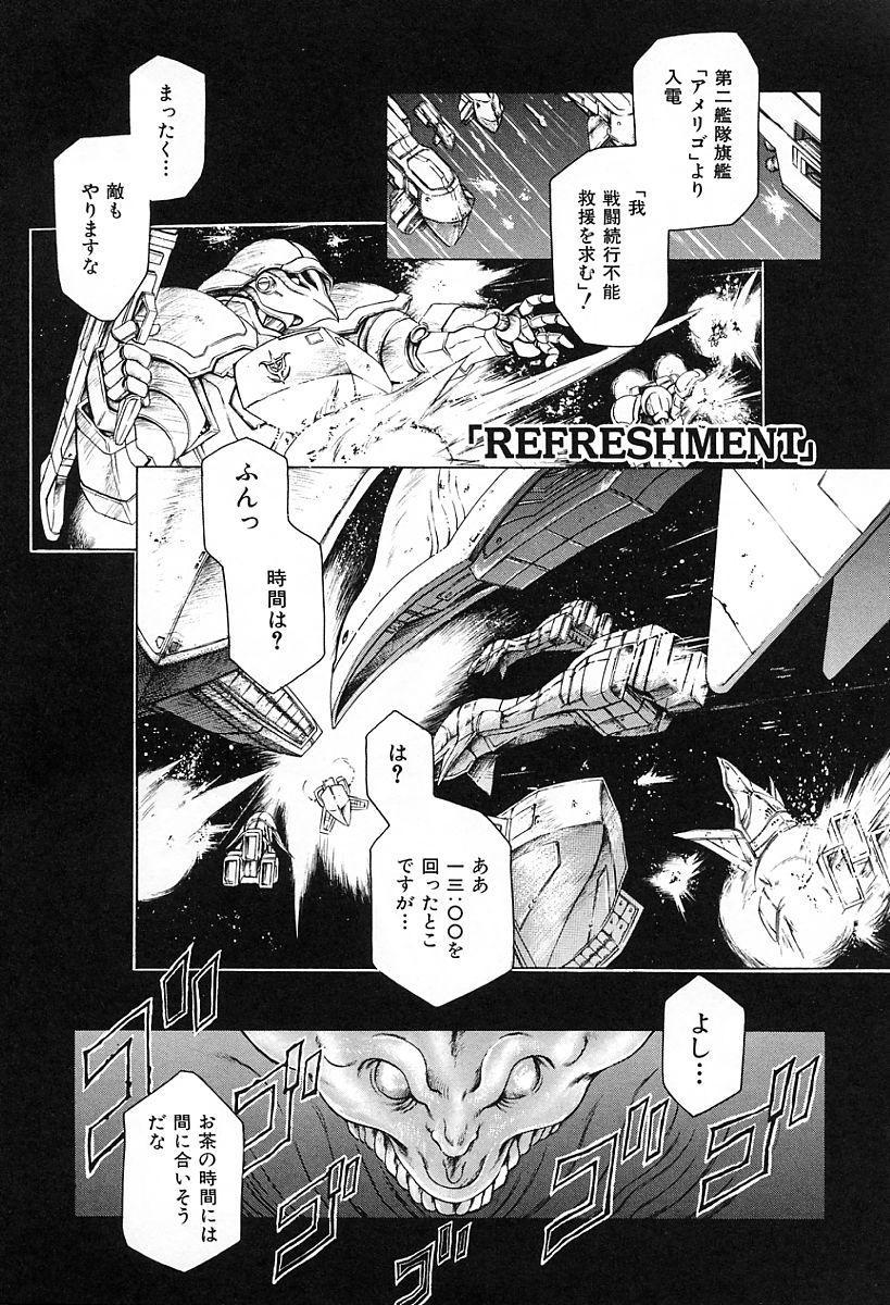Dokushinsha no Kagaku 100