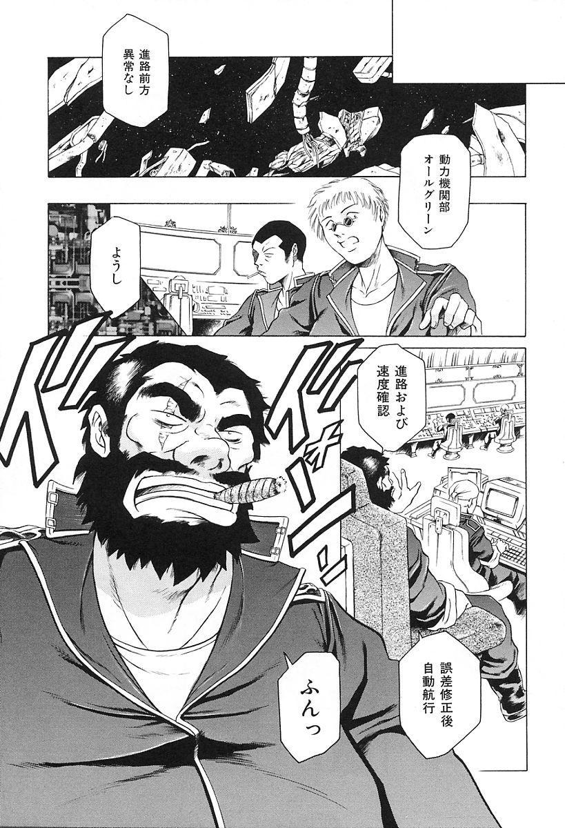 Dokushinsha no Kagaku 102
