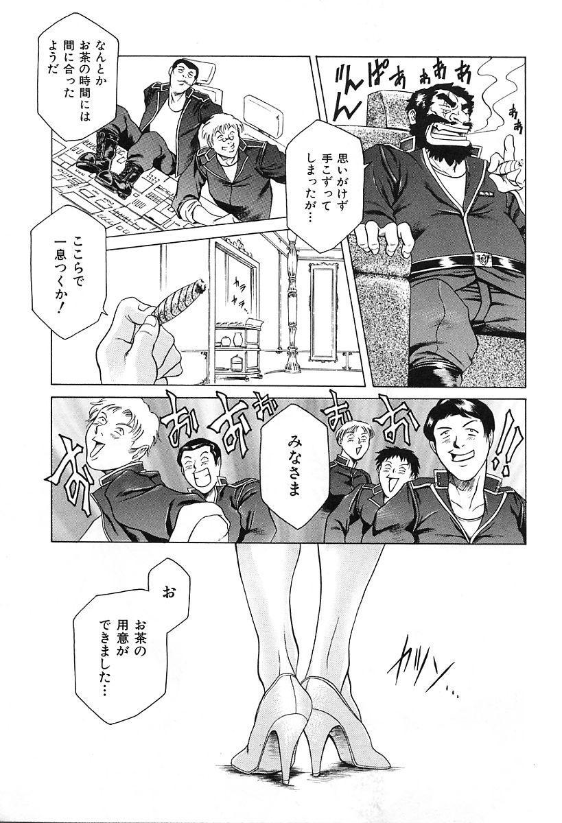 Dokushinsha no Kagaku 104